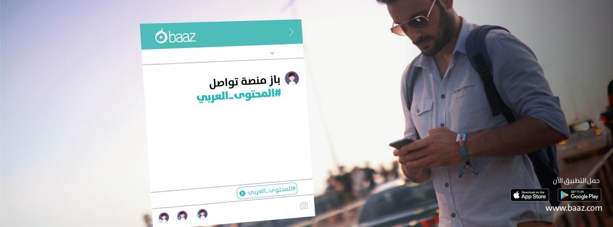 """""""باز"""".. منصة تواصل اجتماعيعربية"""